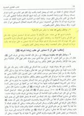 scan de fatawa_hadithiah